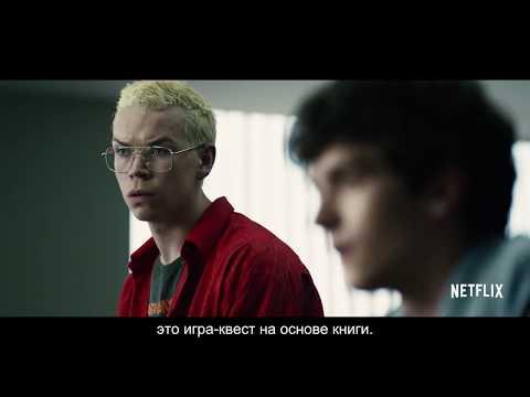 Черное зеркало: Брандашмыг. Трейлер | Black Mirror: Bandersnatch. Trailer | Русские субтитры (WT)