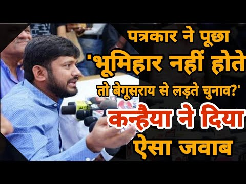 Kanhaiya Kumar का धाकड़ जवाब, Press Conference में मोदी सरकार पर निशाना, Begusarai से लड़ेंगे चुनाव !