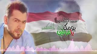 احمد المصلاوي - يومك ياعراقيOffical Audio