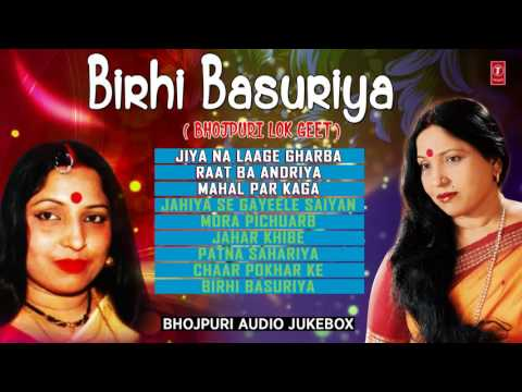 BIRHI BASURIYA  | SHARDA SINHA | BHOJPURI FULL LENGTH BHOJPURI AUDIO SONGS JUKEBOX