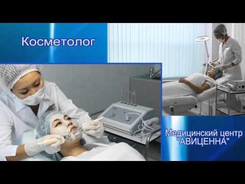 Медицинский диагностический центр Авиценна Элиста