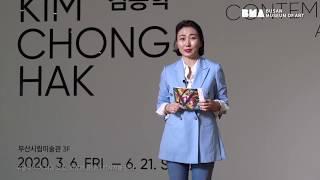 한국현대미술작가조명 III 《김종학》 온라인 전시 투어