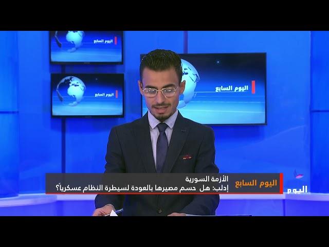 اليوم السابع:إدلب: هل  حسم مصيرها بالعودة لسيطرة النظام عسكرياً؟