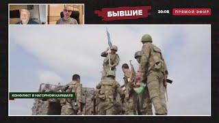 Весь день идут ОБСТРЕЛЫ! Обсуждение последних событий в Карабахе