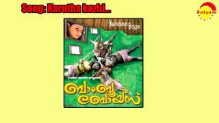 Karutha kozhi - Bamboo boys