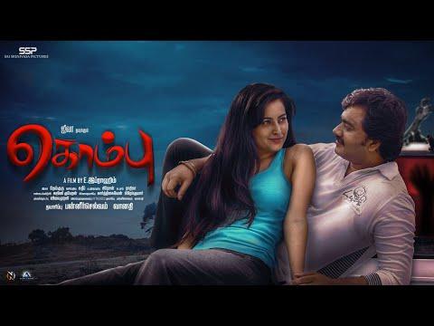 Kombu - Trailer | Jeeva and Disha Pandey | E Ibrahim