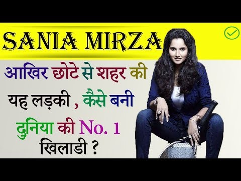 Sania Mirza - Biography || Success Story || ★ Husband/Affairs || ★ Sania Mirza Lifestyle