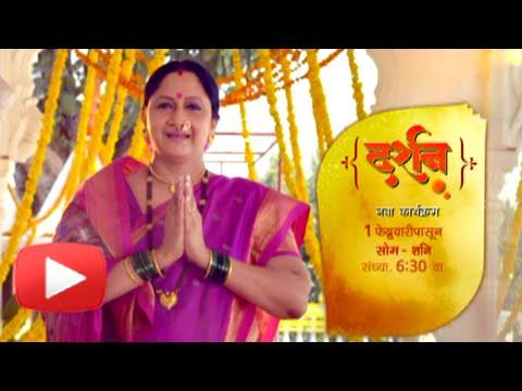 Darshan | New Show On Colors Marathi | PROMO | Alka Kubal As A Host