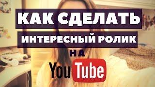 Как сделать видео интересными? | AlyGo