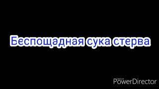 Танец аластора подходит под любую песню 2 часть
