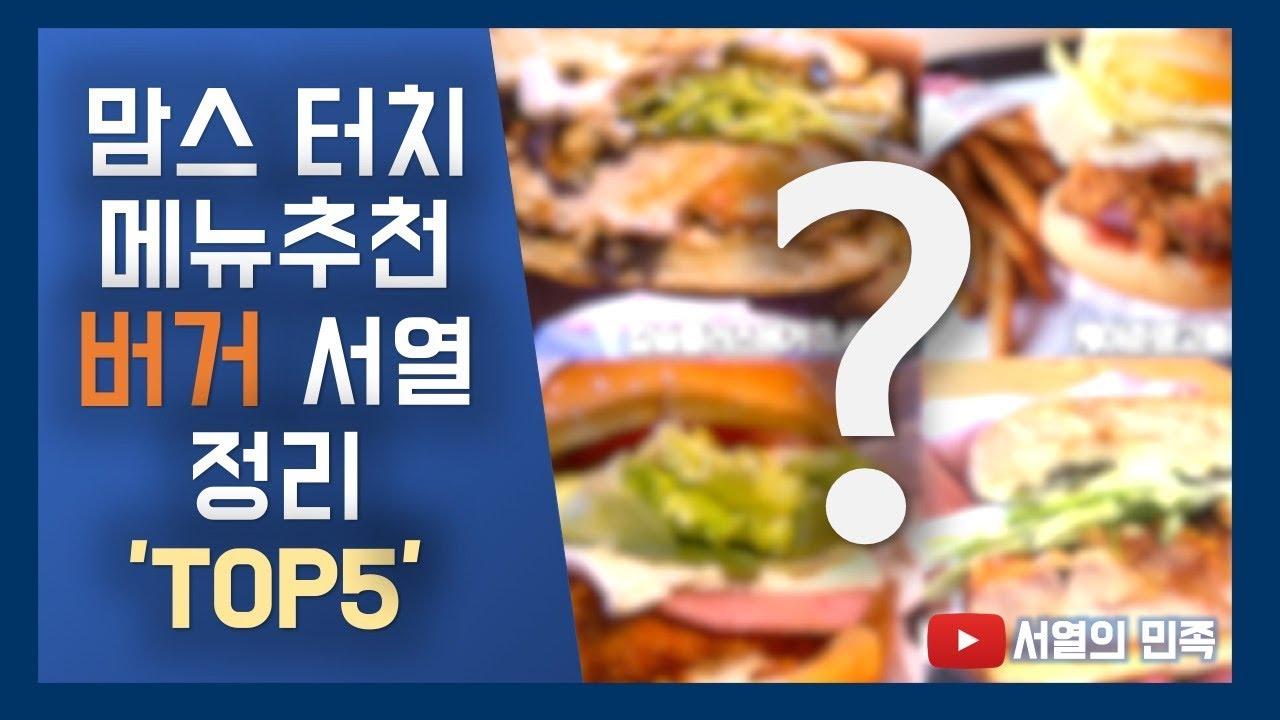 버거서열 맘스터치 추천메뉴 서열정리 맛있는 버거 순위 TOP5 ...
