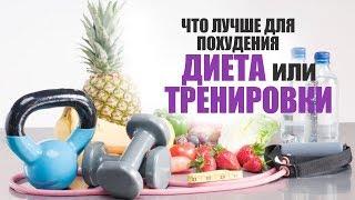 Что лучше для похудения - тренировки или диета?(, 2016-06-29T04:00:00.000Z)
