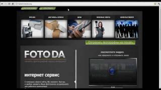 Печать фотографий через интернет fotoda.org(, 2011-10-26T08:42:56.000Z)