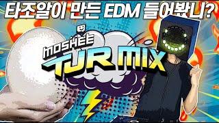 2020 신나는 EDM 클럽노래 리믹스 ) 타조알(TJR)이 만든 EDM 들어봤니? (요즘클럽노래 스트레스 해소음악 춤추고싶을때 듣는음악 디제잉 디제이 DJ)