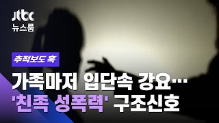 [추적보도 훅] 가족마저 입단속 강요…'친족 성폭력' 애타는 구조신호 / JTBC 뉴스룸