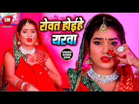 2019 का ससुपरहिट वीडियो || रोवत होई इयरवा || Chanda Yadav || Bhojpuri Video