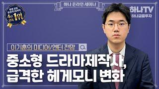 중소형 드라마제작사의 급격한 헤게모니 변화(하나온라인세…