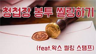 [결혼준비 브이로그] 청첩장 봉투 예쁘게 넣기(feat…