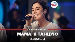 🅰️ # 2Маши - Мама, Я Танцую (LIVE @ Авторадио)