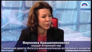 """Вероника Крашенинникова: """"Вопрос о судьбе восточной Украины - это вопрос о границах РФ с НАТО"""""""