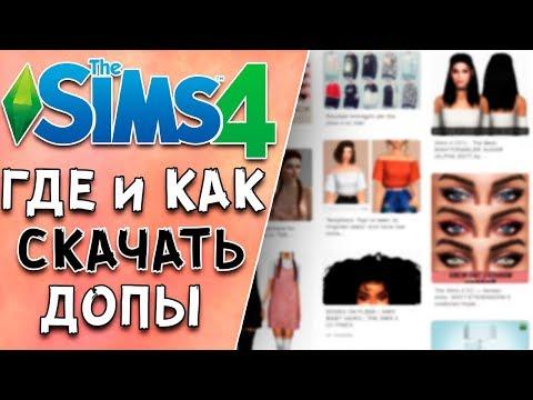 ГДЕ и КАК скачать ДОПЫ и МОДЫ для симс 4 с TSR The Sims Resource, Pinterest и Sims Club In Russia