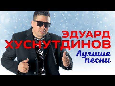 ЭДУАРД ХУСНУТДИНОВ – Лучшие песни 2019. Все хиты в одном сборнике.