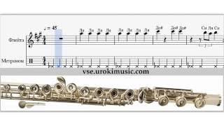 Как играть на флейте музыку из к/ф Профессионал - самоучитель уроки обучение ноты школа курсы