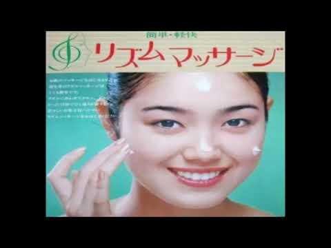 資生堂リズムマッサージcmsong 鏡の中のだれかさん # 秋本圭子(アナログ音源)