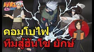 Naruto Online ตอนที่ 7 : ทีมสู้ฮันโซ ยักษ์ [คอมโบไฟ]