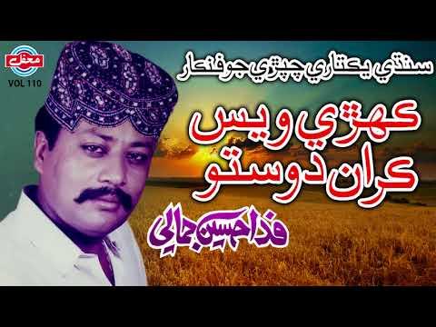 Kehrey Ves Karan Dosto  Fida Hussain Jamali  Sindhi Hits Old Song  Tp Sindhi