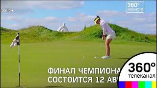 Чемпионат России по гольфу стартовал в Дмитровском районе