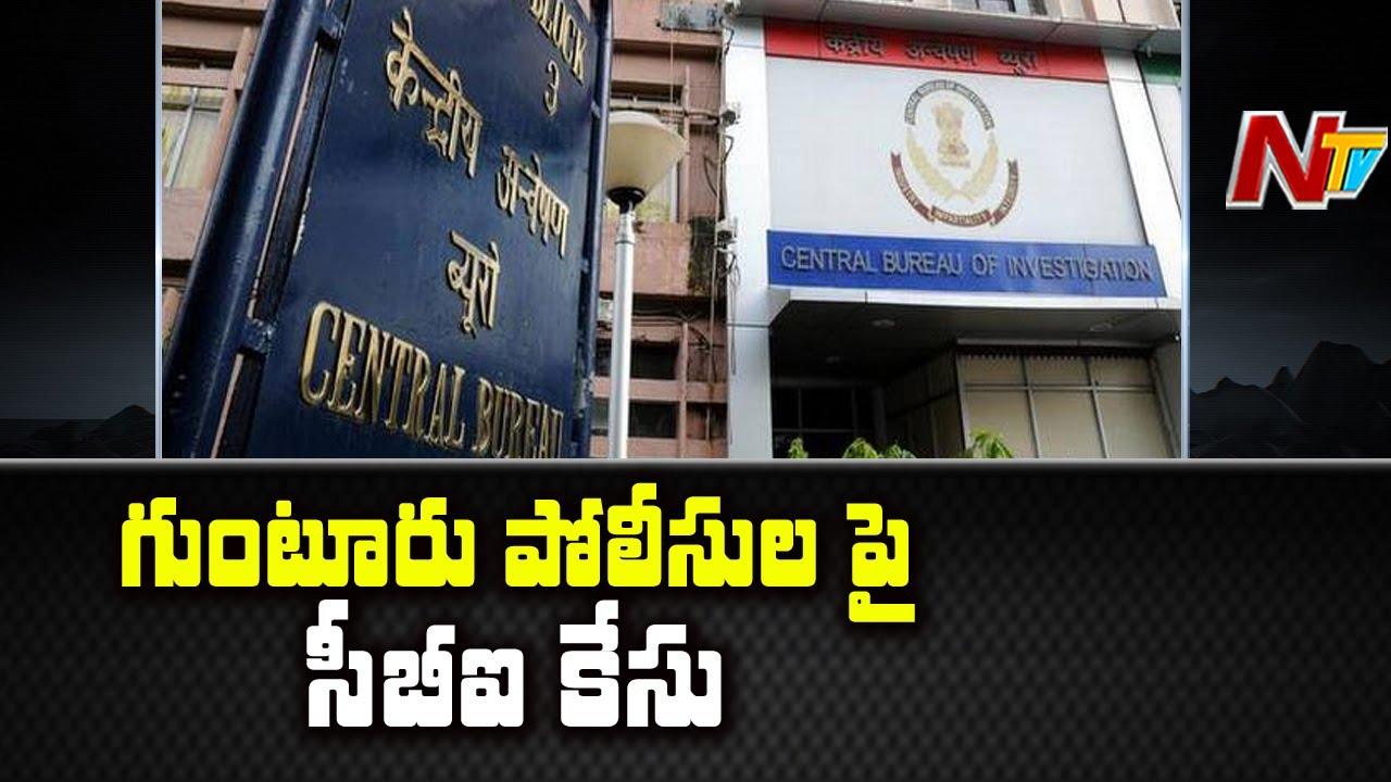 గుంటూరు అర్బన్ పోలీసులపై సీబీఐ కేసు | CBI Files Case Against Guntur Urban Police | NTV