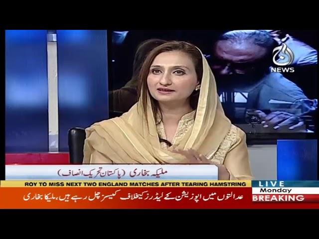 Spot Light with Munizae Jahangir | 17 June 2019 | Aaj News