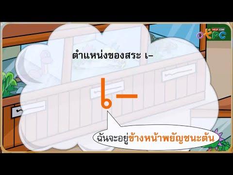 การอ่านแจกลูกการสะกดคำ สระเอ - ภาษาไทย ป.1