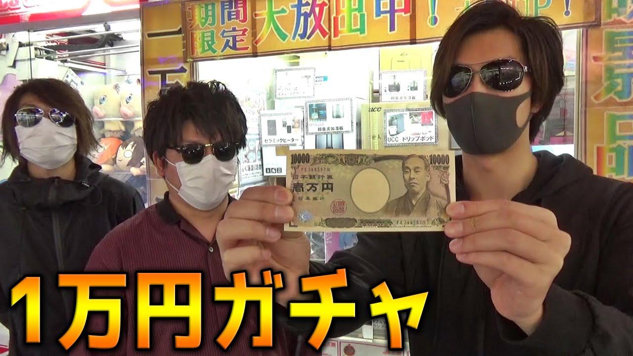 【過去一の金額】驚愕すぎる1回10000円の1万円ガチャをやってみたww