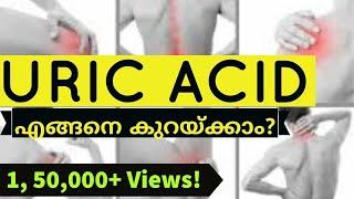 യൂറിക് ആസിഡ് എളുപ്പത്തിൽ നിയന്ത്രിക്കാം | Uric Acid Treatment And Symptoms | Lat