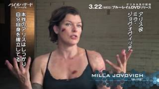 『バイオハザード:ザ・ファイナル』特典映像