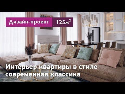 Интерьер квартиры в стиле современная классика - 125 кв.м. Квартира в ЖК Крестовский de luxe