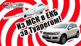 Подбор авто. Проверка авто перед покупкой. Из Москвы в Екатеринбург за Туарегом
