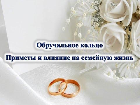 Обручальное кольцо/Приметы и влияние на семейную жизнь