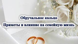 видео Приметы связанные со свадьбой