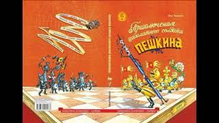 Приключения шахматного солдата Пешкина Ефим Чеповецкий глава IV