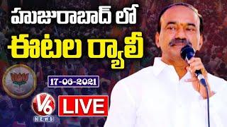BJP Leader Etela Rajender Rally Live | Huzurabad | V6 News