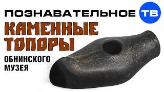 Неудобная история  Каменные топоры Обнинского музея (Познавательное ТВ, Артём Войтенков)
