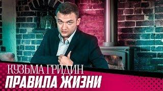 Правила жизни Кузьмы Гридина