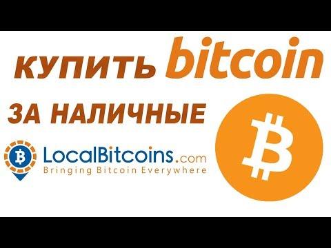 Как купить биткоин за рубли по банковской карте (в т. ч. сбербанк) или за наличные на LocalBitcoins