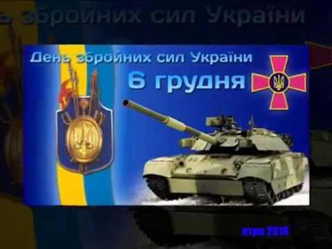 6 Грудня - День Збройних сил України