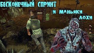 БЕСКОНЕЧНЫЙ СПРИНТ И МАНЬЯКИ ЛОХИ Dead by daylight
