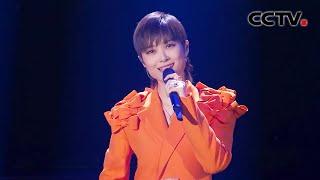 [端午道安康]歌曲《一而再再而三地喜欢你》 演唱:李宇春  CCTV综艺