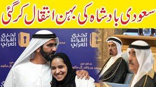 Ajman Royal Family Latest News | Saudi Badshah Ki Behen Inteqal Kargayi | United Arab Emirat News